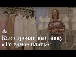 Как мыстроили выставку «Тосамое платье»| Ярославский музей-заповедник