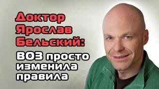 """Доктор Ярослав Бельский (Австрия): """"ВОЗ просто изменила правила"""" (Разоблачено #Коронавирус)"""