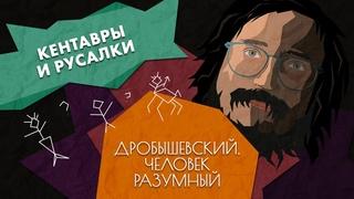 Каким мог быть человек // Дробышевский. Человек разумный