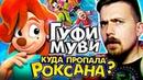 Гуфи в Кино - Забытый Диснеевский Шедевр