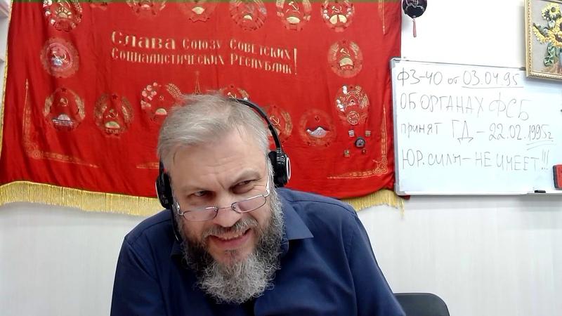 59 ФСБ вне закона ФЗ Об органах ФСБ фиктивный