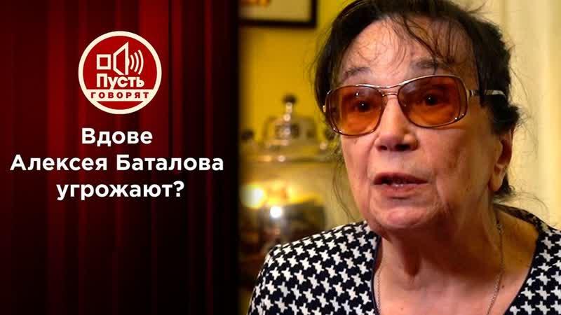 Вдове Баталова угрожают требуя примирения с Цивиным Пусть говорят Выпуск от 22 10 2020