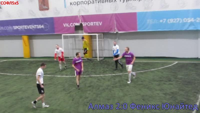 Алмаз vs Феникс Юнайтед