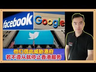 """脸书谷歌推特等威胁香港政府,若继续将""""人肉搜索""""进行立法处罚,将可能停止在香港继续提供服务"""