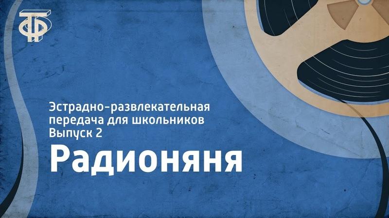 Радионяня. Эстрадно-развлекательная передача для школьников. Выпуск 2