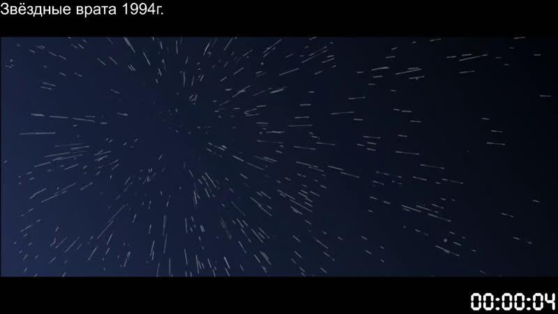 Звёздные врата 1994г