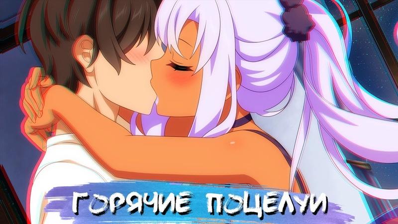 ТОП 10 ГОРЯЧИХ ПОЦЕЛУЕВ В АНИМЕ 11 ANIME HOT KISS