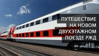 Новый двухэтажный поезд РЖД. Путешествуем красиво из Москвы в Кисловодск