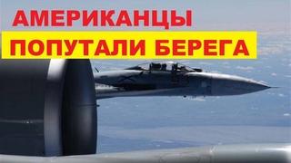 СРОЧНО !!! СУ-27 Перехватил Военный Самолет США | Новости Сегодня Россия