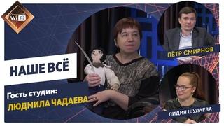 Соседский WI-FI #90: Пушкин - наше всё, мастерство общения с детьми и подростками