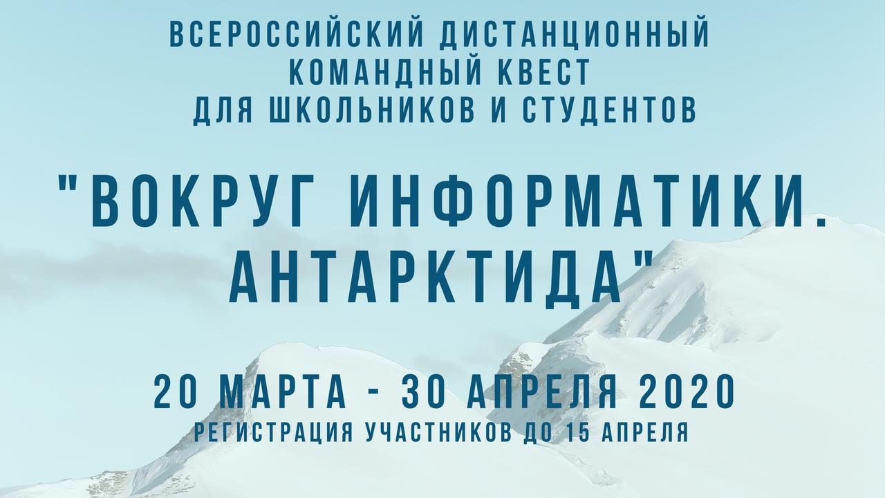 Вокруг информатики. Антарктида. Всероссийский дистанционный командный квест для школьников и студентов колледжей и вузов всех профилей подготовки