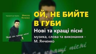 Микола Янченко - Ой, не бийте в губи
