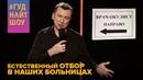 Естественный отбор в наших больницах - Валерий Жидков ГудНайтШоу