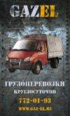 GⒶz-eL - Грузоперевозки - Москва и Московская область. Для участников группы скидки.