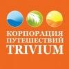 Корпорация Путешествий Тривиум 745-751