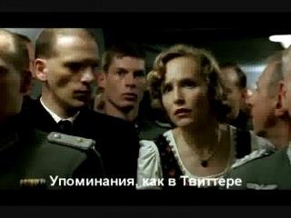 Гитлер и Микроблог... Чрезвычайно актуальное, а главное, нереально оревное видео =)