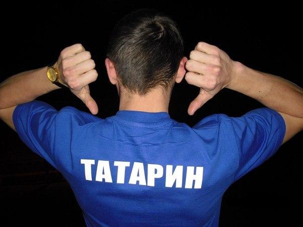 оборудование для фото с надписью татарин модель желает ограничиваться