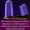 Кинотеатр Cinema Towers студентам