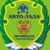 "Автошкола ""Авто-Лада"""