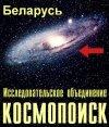 * Беларусь-Космопоиск (Уфоком)
