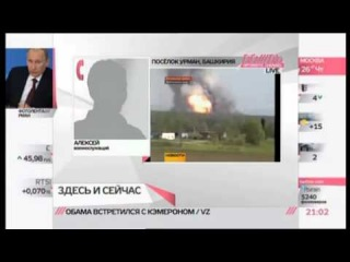 Очевидец о пожаре на артскладе в Башкирии