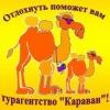 Караван Серпухов   Горящие туры   Турагентство