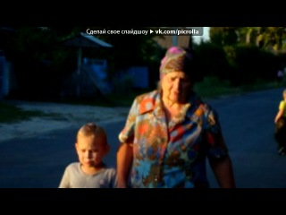 Бабушка под музыку Диана Казакевич (слова Доры Хайкиной) - Бабушкины годы. Picrolla