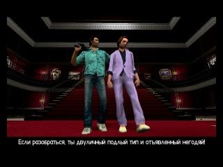 Миссия 27 Keep your friends close Держись рядом с другими Прохождение GTA VC