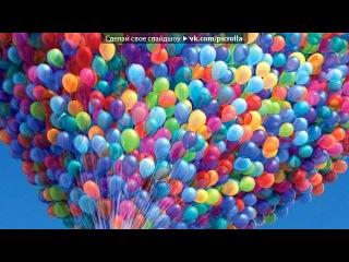 «Основной альбом» под музыку И я, И я, и я поздравля тебя) - С Днем рождения !!! Поздравляю  тебя!. Picrolla