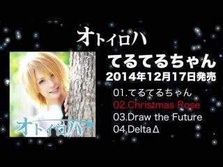 Otoiroha - Teru Teru-Tyan「てるてるちゃん」(сэмплы)