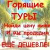 Горящие туры из Тюмени Toptour72.ru