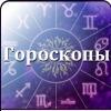 Гороскопы от портала Tvoya-Aura.ru