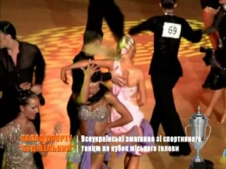 Кубок міського голови  Черкас з танців (2013)