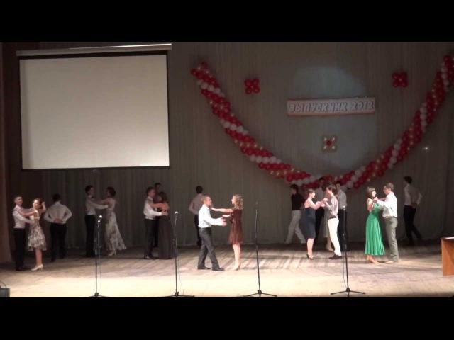 Вальс 11 В класса Выпускной 2012