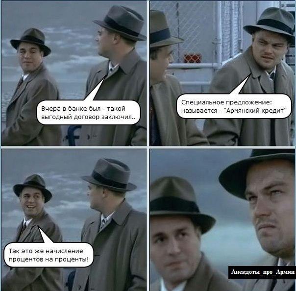 Анекдоты Про Армян