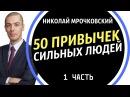 50 Привычек Сильных Людей 1 Часть / Привычки Успешных Людей / Николай Мрочковский