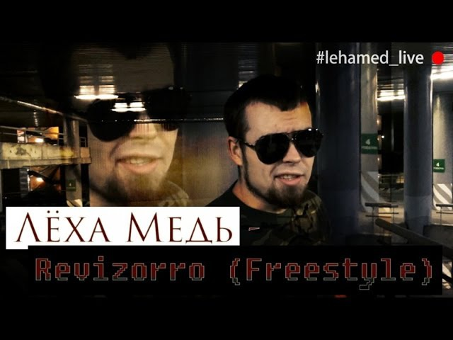 Лёха Медь - Revizorro (Freestyle) lehamed_live