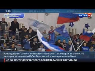 Турецкие фанаты попытались сделать из волейбольного матча митинг