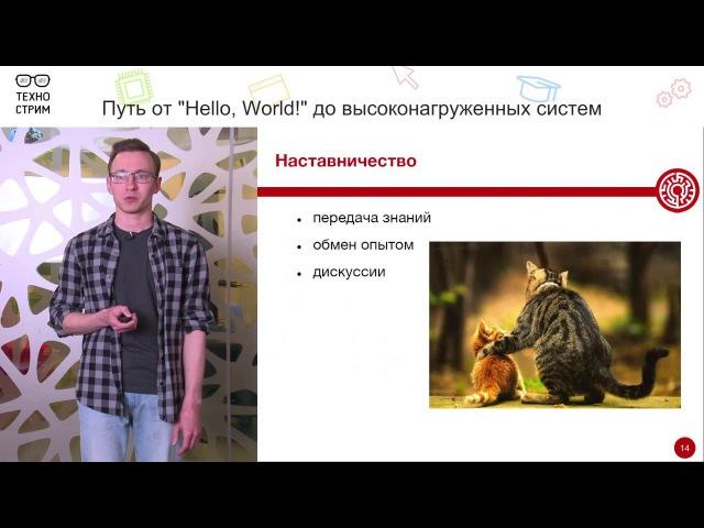 Мастер-класс Путь от Hello, World! до высоконагруженных систем (Д.Архангельский)