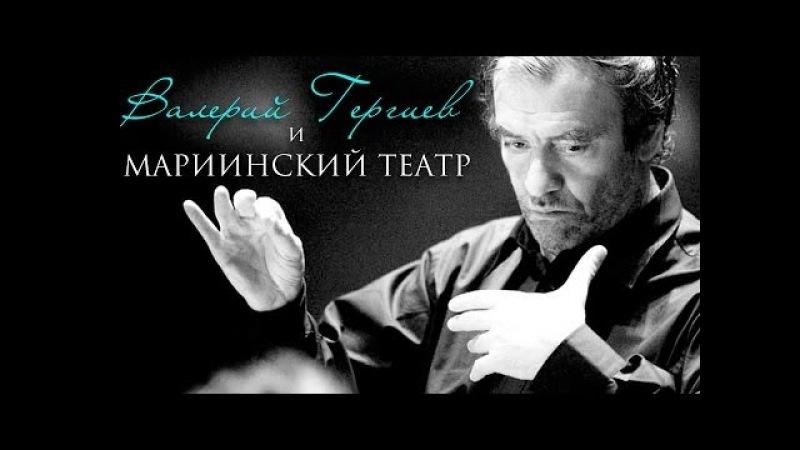Валерий Гергиев и Мариинский театр (2012) / Документальный фильм » Freewka.com - Смотреть онлайн в хорощем качестве