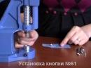 Установка фурнитуры (кнопки, люверсы, заготовки для обтяжки пуговиц) прессом TEP-1