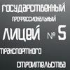 Минский Лицей №5 транспортного строительства