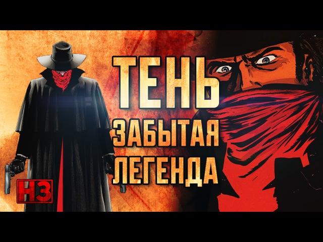 Забытые герои комиксов Тень The Shadow