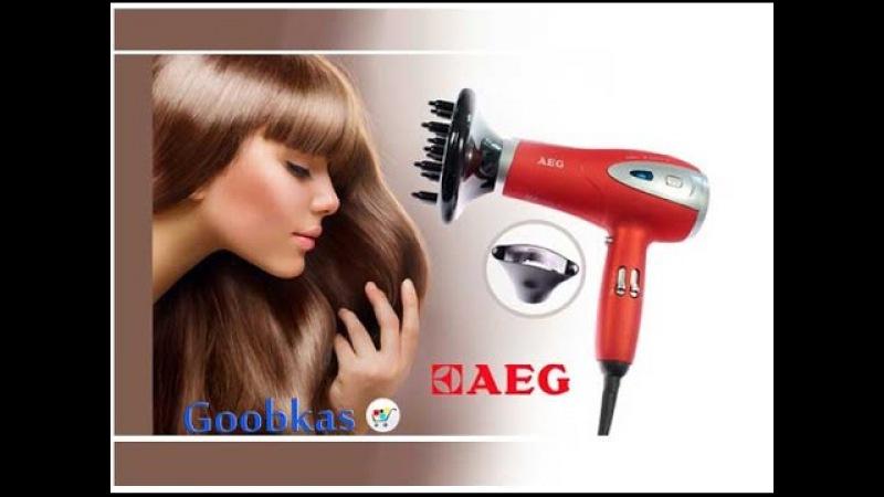 Фен AEG HTD 5584 2200Вт