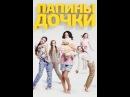Папины дочки - 18 сезон все серии - серия 351-370