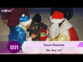 Луиза Якупова - Эй, Яна ел!   HD 1080p