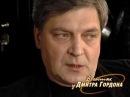 Александр Невзоров. В гостях у Дмитрия Гордона. 1/2 2011