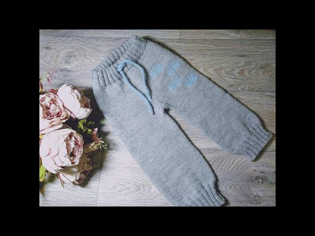 Детские штанишки спицами без швов на любой размер от 0 до 4 лет .