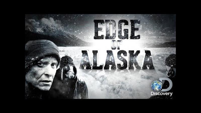 На краю Аляски часть №6