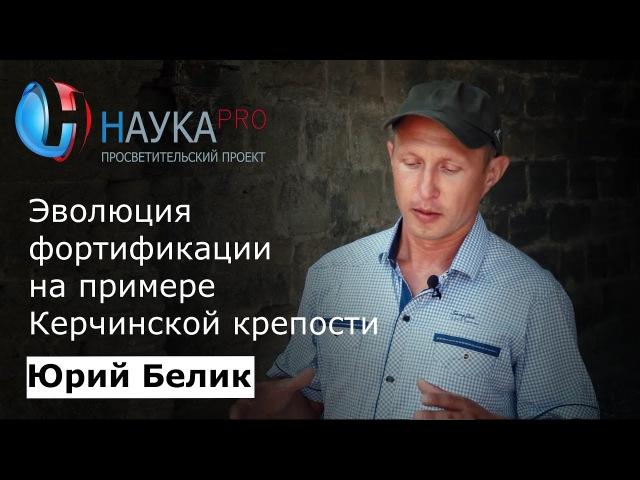 Юрий Белик Эволюция фортификации на примере Керченской крепости